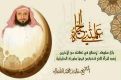 rehab_makkah23