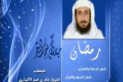 rehab_makkah26