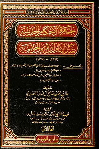 كتاب جمهرة الأحكام الحديثة ( المجلد الأول )