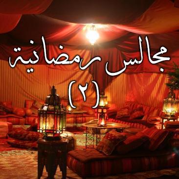 مجالس رمضانية 2