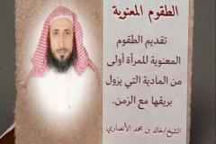 rehab_makkah22