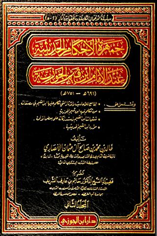 كتاب جمهرة الأحكام الحديثة ( المجلد الثاني )