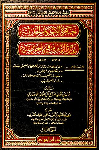 كتاب جمهرة الأحكام الحديثة ( المجلد الثالث )