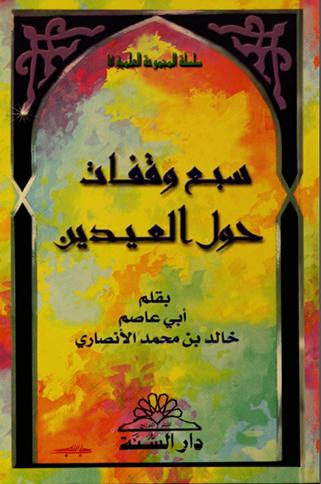 كتاب سبع وقفات حول العيدين