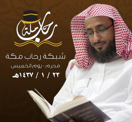 شبكة رحاب مكة،الشيخ خالد الأنصاري