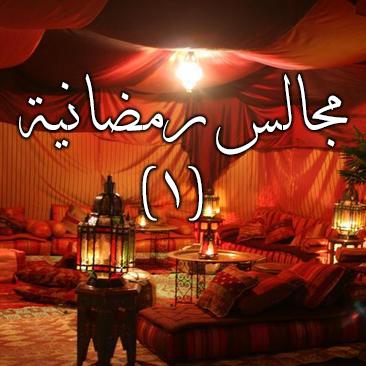 مجالس رمضانية 1